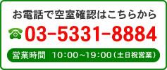 電話での空室確認はこちらから 03-5331-8884 営業時間10:00�19:00(土日祝営業)